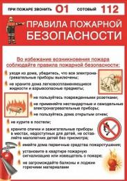 Правила пожарной безопасности.jpg